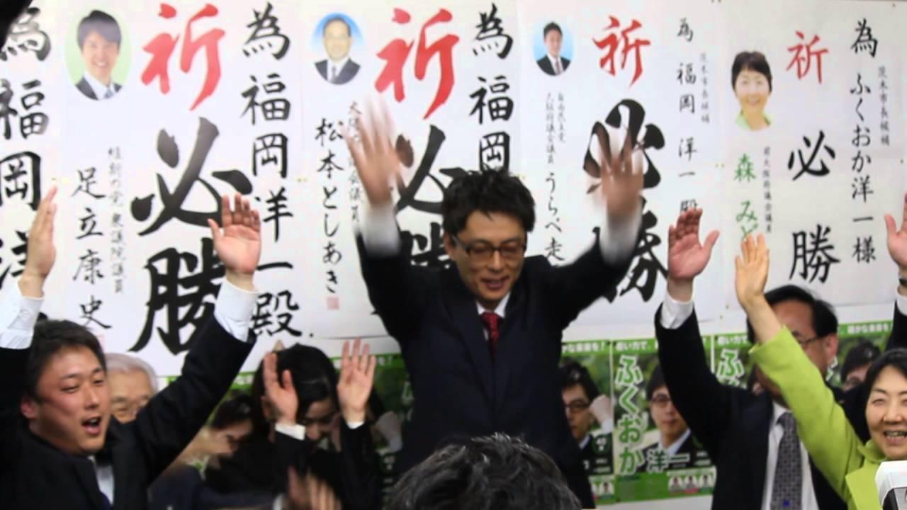 【報道】茨木市市長選挙「福岡洋一」候補が現職をやぶって初当選。(2016年4月10日)